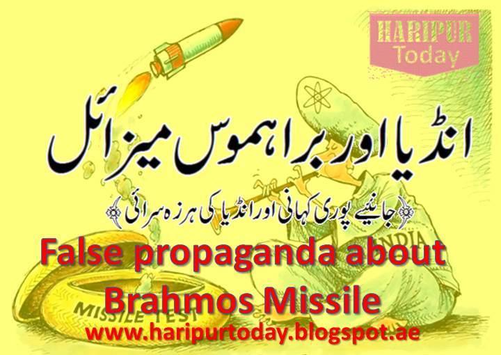 Indian Brahmos Missile