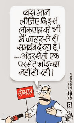lokpal cartoon, jan lokpal bill cartoon, cartoons on politics, indian political cartoon, corruption cartoon, corruption in india, political humor