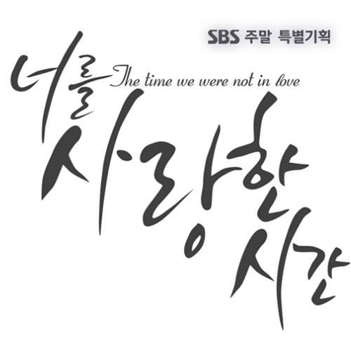 "Daftar Sinopsis Drama Korea ""The Time We Were Not In Love"" (2015)"