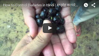 Home Remedy for Diabetes or Madhumeh or Sugar,