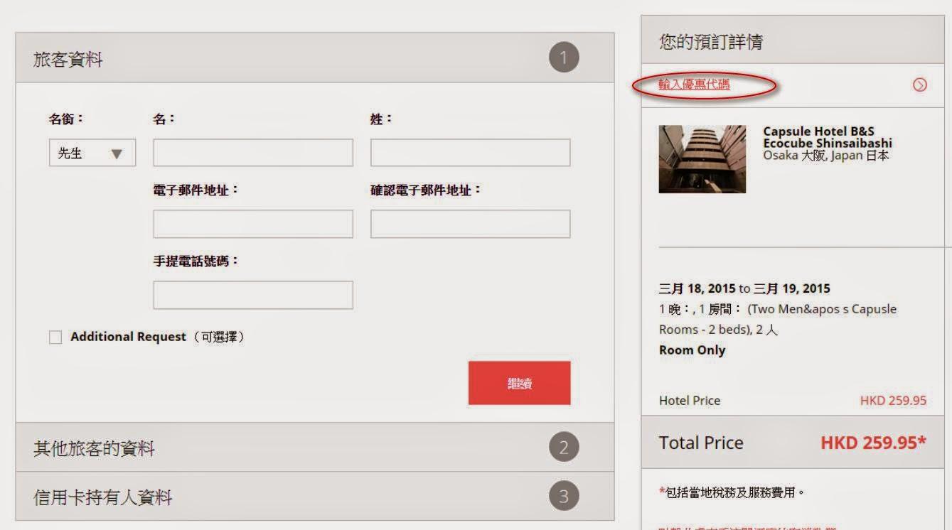 otel.com於付款頁按右上角「輸入優惠碼」;
