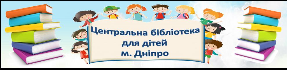Центральна бібліотека для дітей