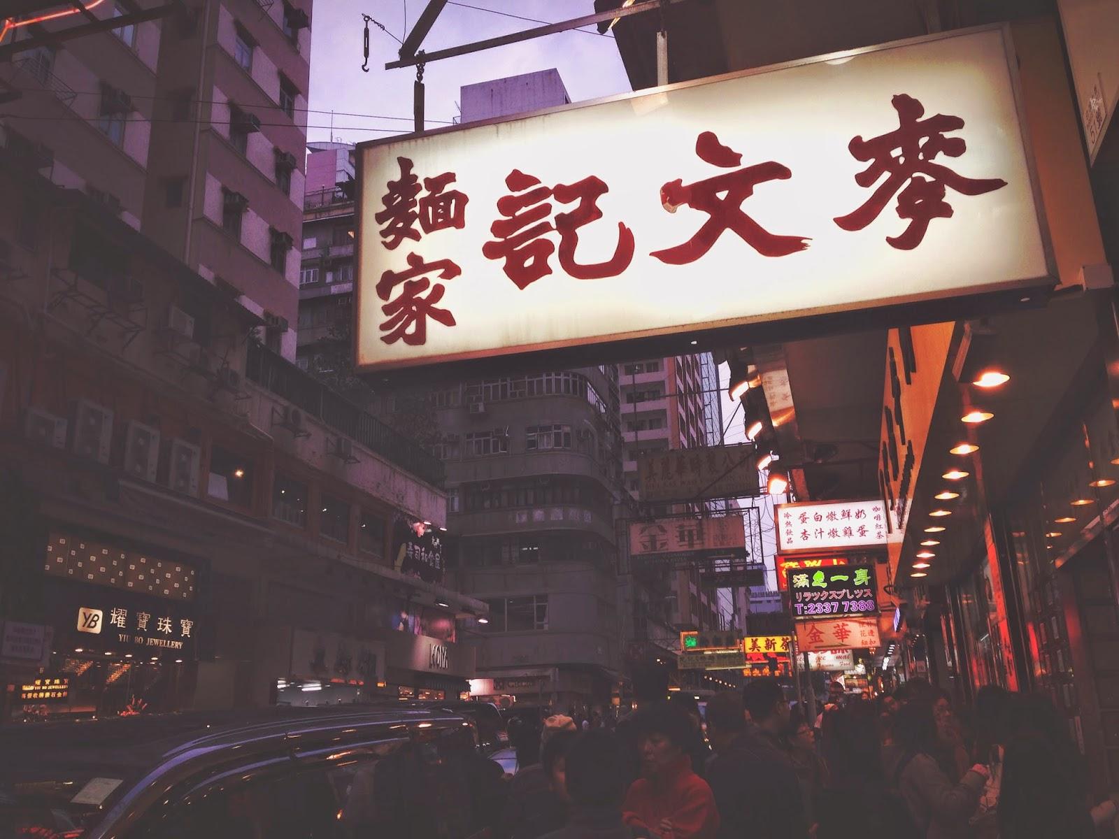 Mak Man Kee Noodle Shop Parkes St, Jordan, Hong Kong