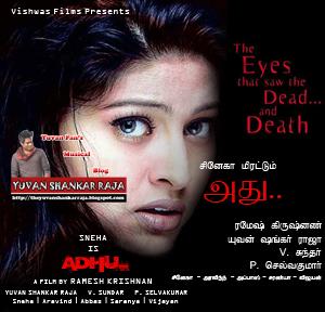 Adhu Athu Sneha Abbas Movie Album/CD Cover