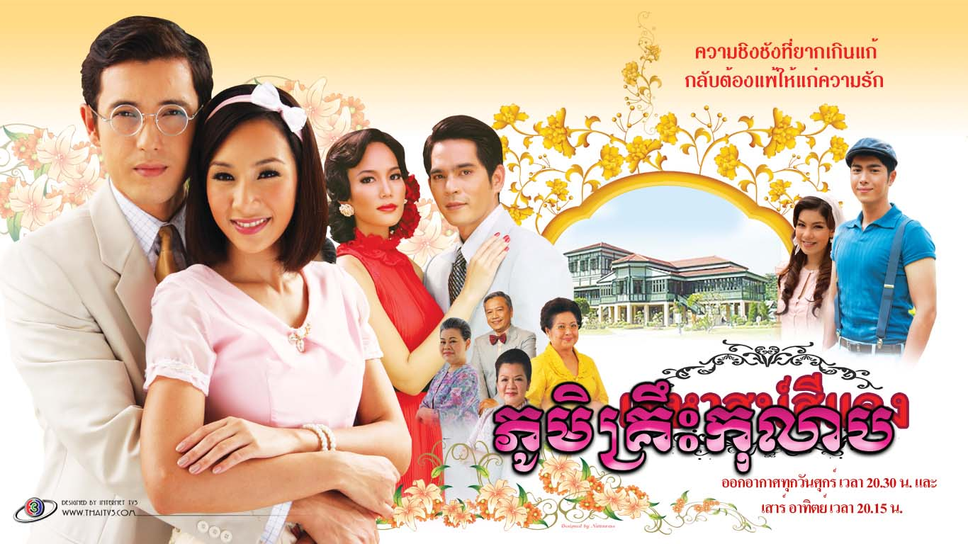 Kolab Khmer Dubbed Videos Movies Thai