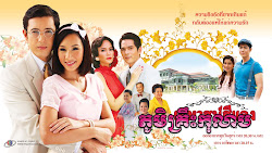 [ Movies ] ភូមិគ្រឹះកុលាប Phoum Krers Kolab Khmer dubbed videos - ភាពយន្តថៃ - Movies, Thai - Khmer, Series Movies - [ 22 part(s) ]