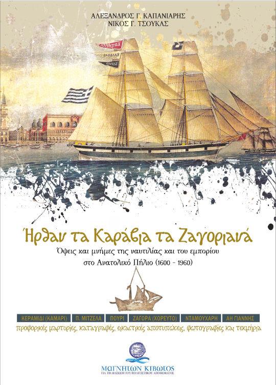 Ήρθαν τα καράβια τα Ζαγοριανά, Όψεις και μνήμες της ναυτιλίας και του εμπορίου στο Ανατολικό Πήλιο
