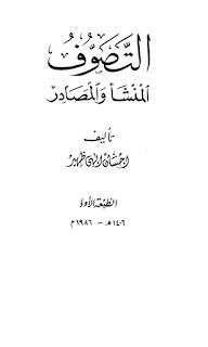 التصوف المنشأ و المصادر - إحسان ظهير