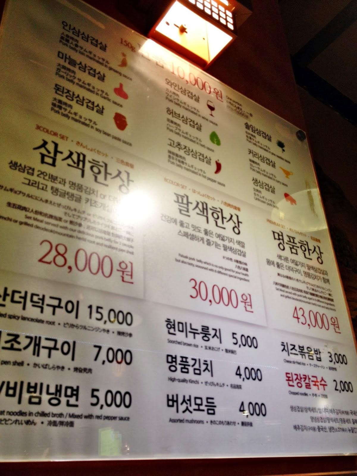 Seoul Palsaek Samgyupsal (팔색삼겹살) BBQ | meheartseoul.blogspot.com