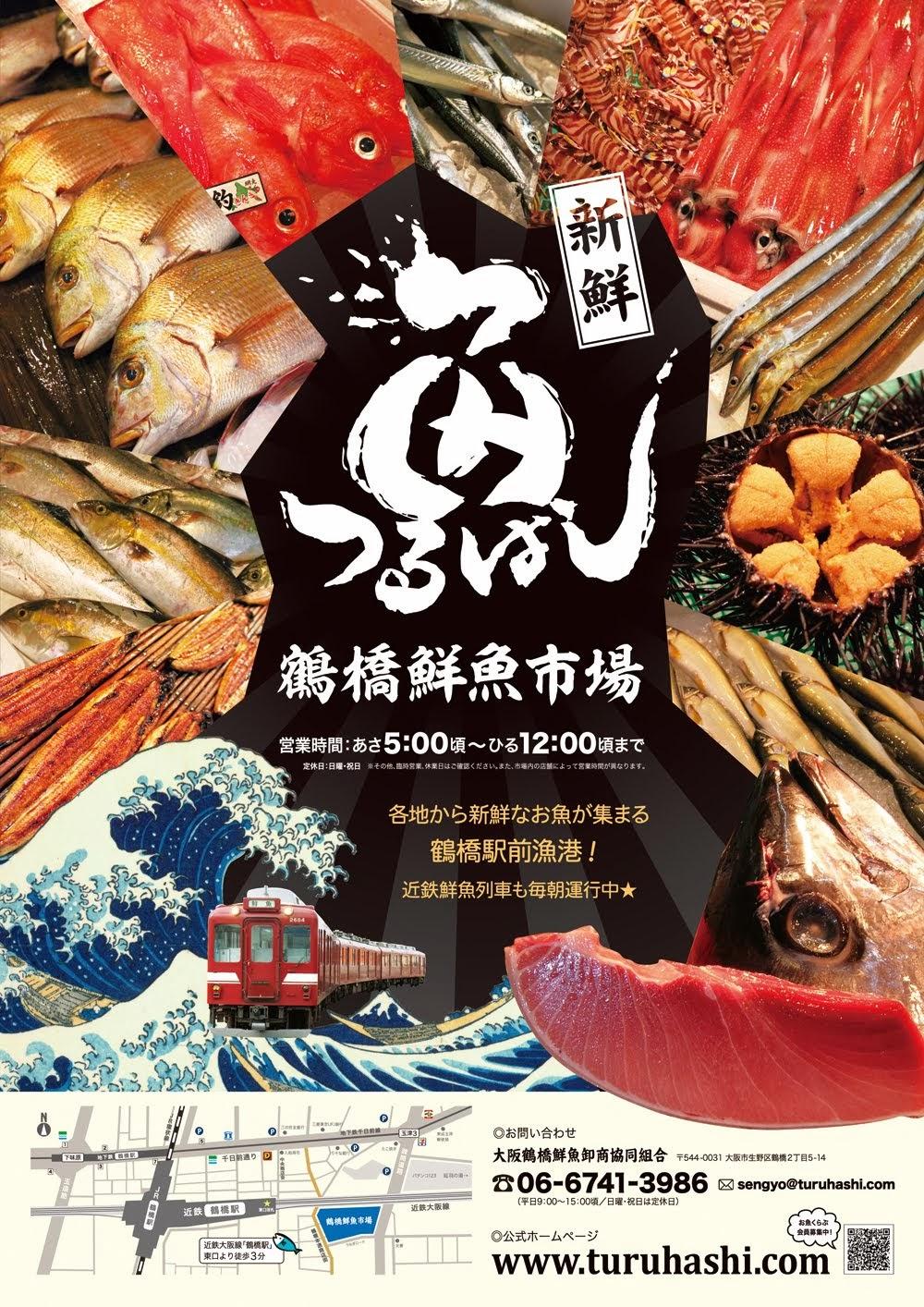 鶴橋鮮魚市場へいらっしゃい!