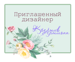 Я ПД с моим Шебби альбомом)
