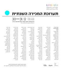 אמנים למען ספרית לוינסקי