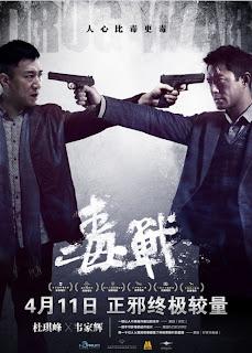 Drug War  (2012) pelicula online gratis