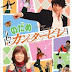 [J-DRAMA] Nodame Cantabile Live Action (2006) Subtitle Indonesia COMPLETE