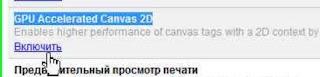 Повышение скорости работы браузера Google Chrome