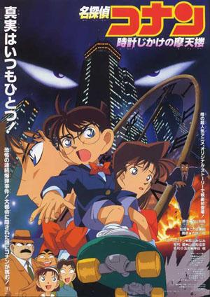 Detective Conan Skyscraper on a Timer (1997)