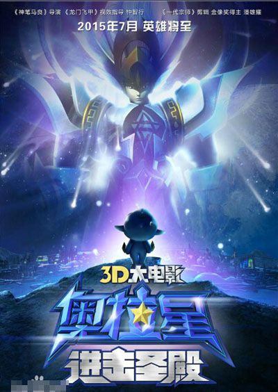 Aura Star: Attack of the Temple 2015 HDRip 720p Subtitle indonesia