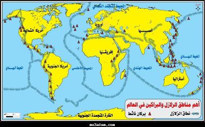 صورة أماكن تواجد البراكين والزلازل