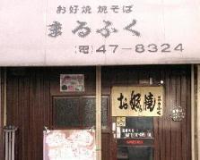 枚方 まるふく  Hirakata-shi Marufuku