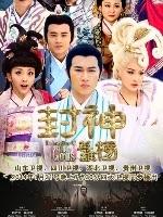 Tân Phong Thần Bảng Tân Bảng Phong Thần - The Investiture of the Gods
