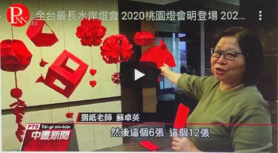 20200130 公視新聞採訪Eagle 紅包袋燈籠摺紙