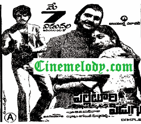 Palletoori Pidugu Telugu Mp3 Songs Free  Download  1983