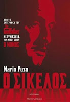 Ο Σικελός - Mario Puzo