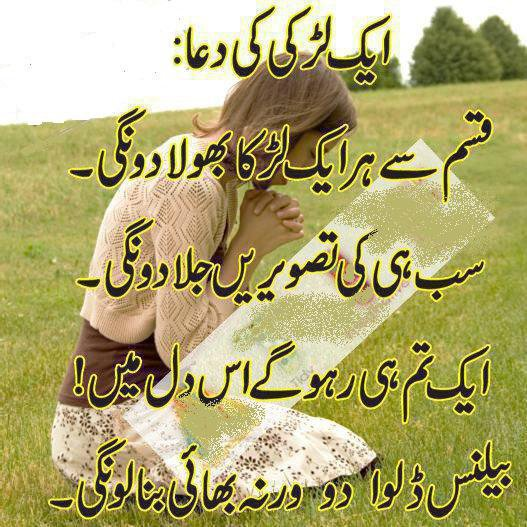 Very Nice Urdu Poetry (Ghazals), Urdu Ghazals Poetry Photos, Best Urdu ...