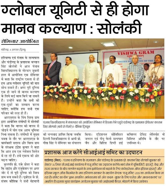 पंजाब विश्वविद्यालय में मंगलवार को आयोजित सेमिनार में हिस्सा लेने पहुंचे चंडीगढ़ के प्रशासक प्रोफेसर  कप्तान सिंह सोलंकी, एडिशनल सॉलिसिटर जनरल ऑफ़ इंडिया एवं पूर्व सांसद सत्य पाल जैन व अन्य