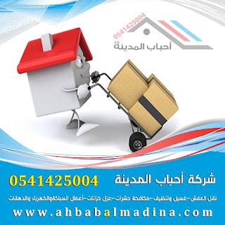 شركةنقل عفش بالمدينة المنورة 0541425004