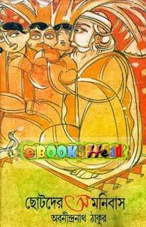 Chotoder Amanibash by Abanindranath Tagore