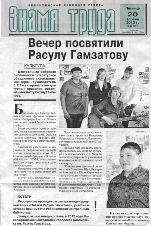 Вечер посвященный Расулу Гамзатову
