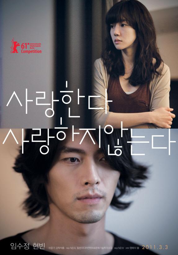 love korean movie come rain come shine korean movie 2011