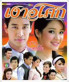 Xem Phim Yêu Giùm Cô Chủ - Yeu Gium Co Chu -Ngao Asoke (Thái Lan)