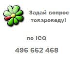 On-line консультация по ICQ