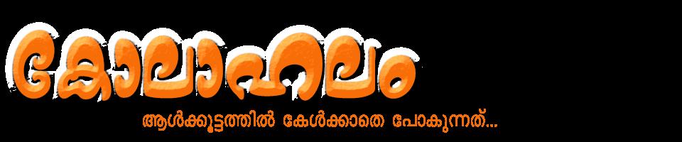കോലാഹലം