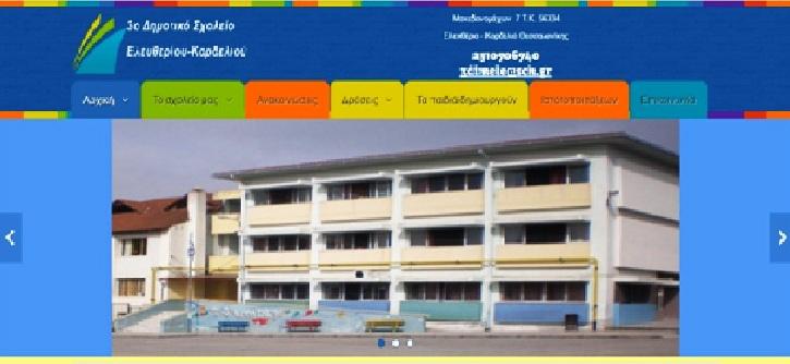 Η ιστοσελίδα του σχολείου μας