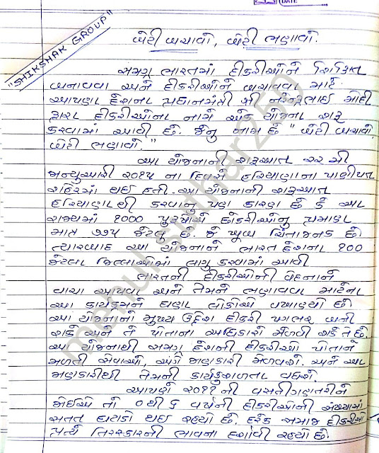 Importance Of Hardwork In Student Life Essay