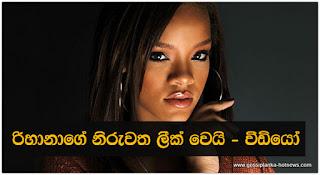 http://www.gossiplanka-hotnews.com/2015/11/2016-singer-rihanna-leaked-secret.html