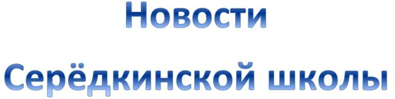 Новости Серёдкинской школы