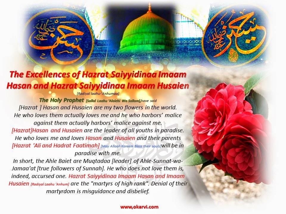 excellences of hazrat saiyyidinaa imaam hasan and hussain allama kokab noorani okarvi
