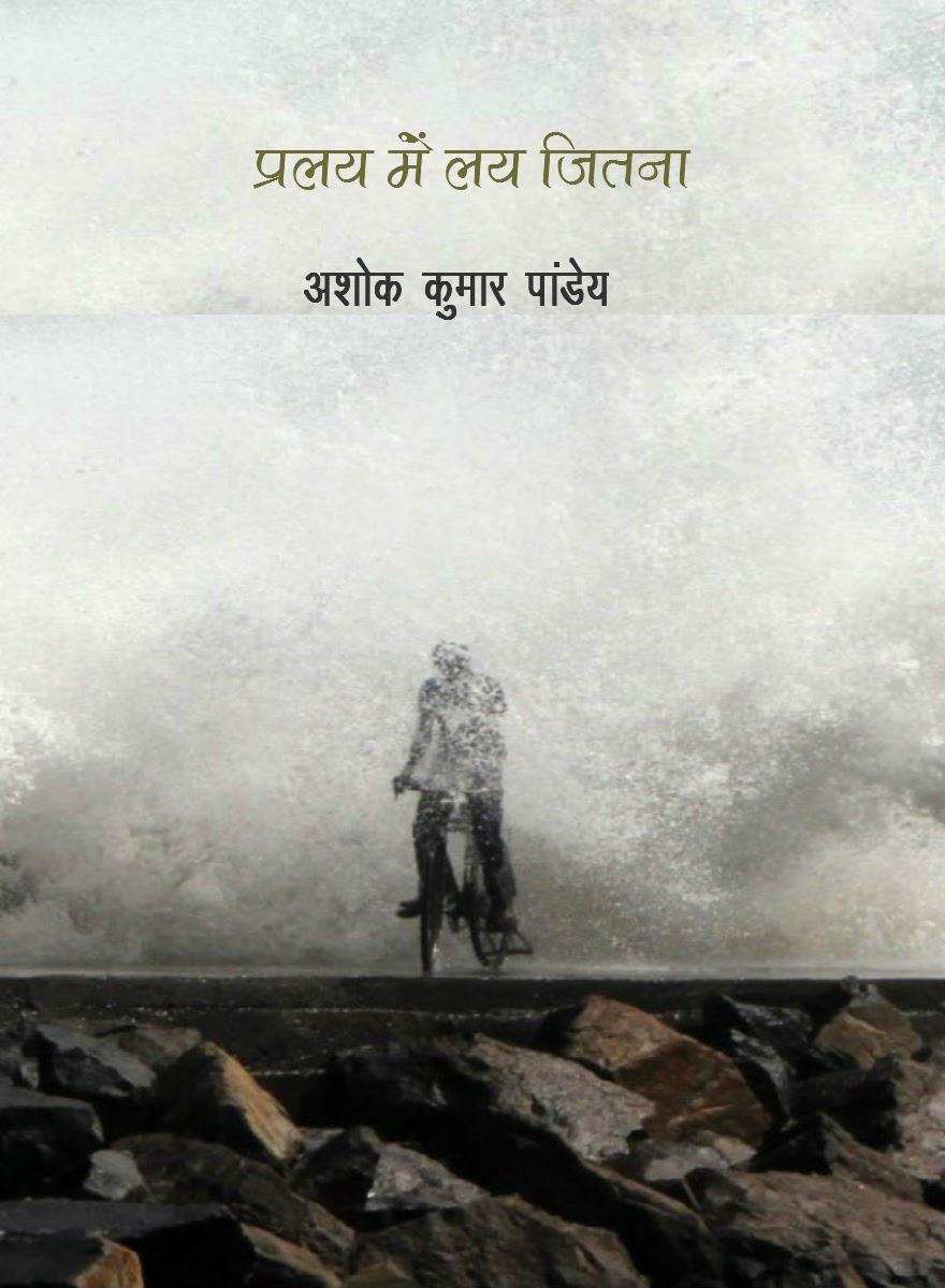 कविताओं की दूसरी किताब