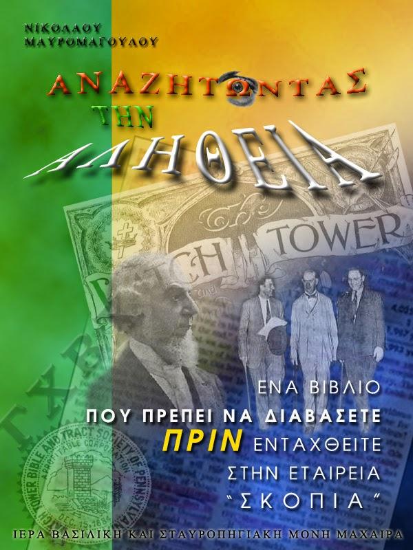 http://www.oodegr.co/oode/biblia/biog1/perieh.htm