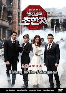 X� L�ch Kim Chi - History Of The Salaryman