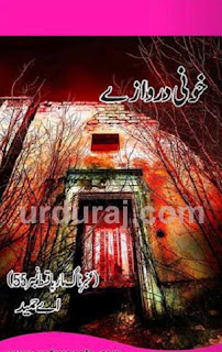 Amber Naag Maria Series Part 55 (Khooni-Darwazay) Urdu Novel by A Hameed