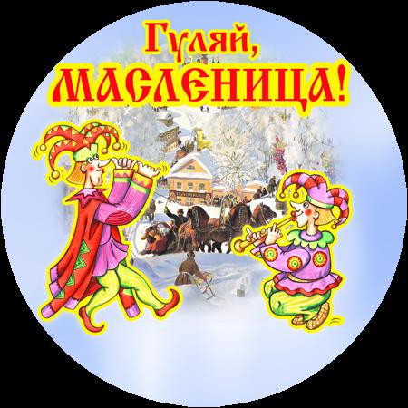 Масленица и языческие праздники