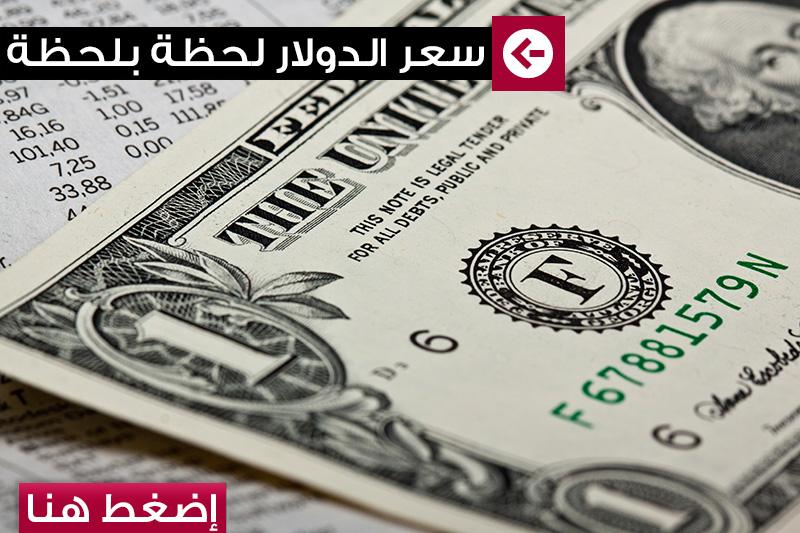 سعر الدولار في السوق السورية