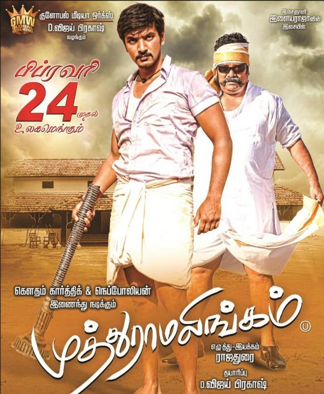 Mera Dushaman No.1 (Muthuramalingam) 2018 Hindi Dubbed 720p HDTVRip 700MB