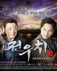Jeon Woo Chi / 전우치  / 田禹治