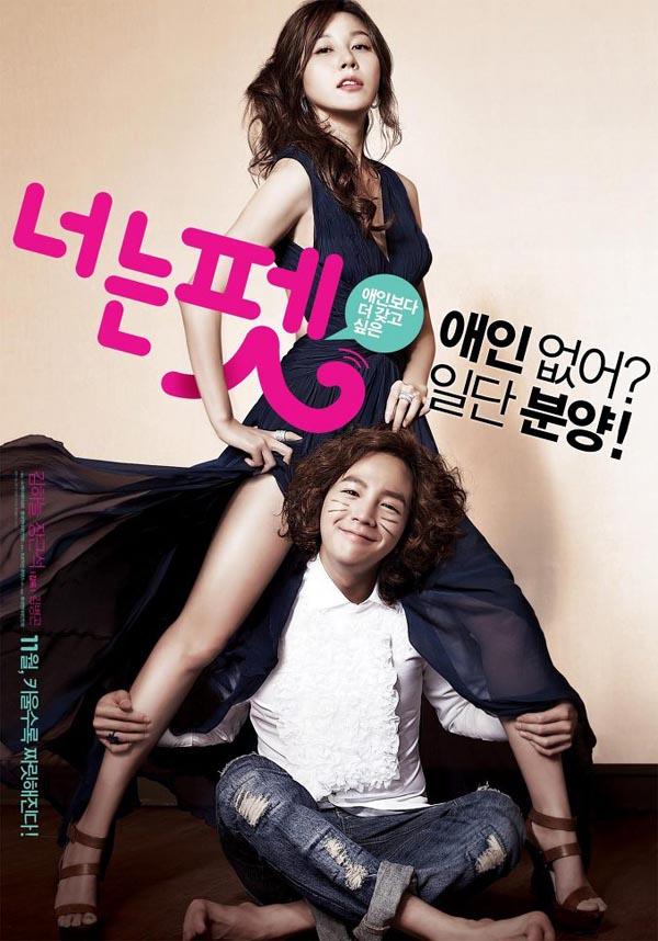 Film Terbaru Jang Geun Suk  2011